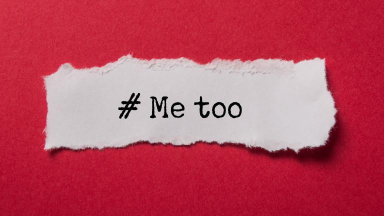 Днес започва първата голяма международна конференция, посветена на движението #MeToo.