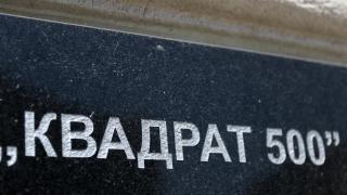 """В """"Българския Лувър"""" уплътняват прозорци с вестници"""