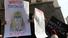 Перник протестира пред сградата на Министерски съвет в София