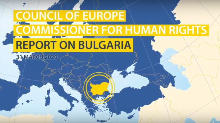 Днес комисарят по правата на човека на Съвета на Европа