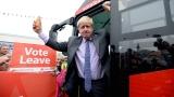 Брюксел ужасен от перспективата Борис Джонсън да стане премиер на Великобритания