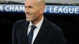 Зидан: Във футбола най-хубавото е да изстрадаш победата