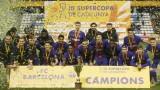 Барселона спечели Суперкупата на Каталуния за втори път в историята си