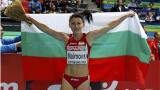 IAAF възхитена от Тезджан