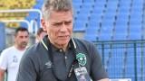 Пауло Аутуори: Има такива мачове без възможности, сега е важна Лига Европа