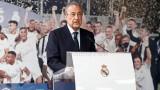 Флорентино Перес автоматично преизбран за президент на Реал (Мадрид)