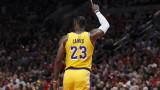 Лейкърс и Леброн Джеймс останаха извън плейофите на НБА