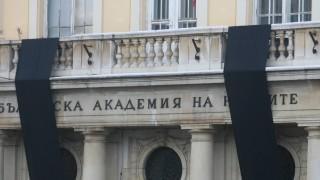 Учени от БАН искат лична среща с Борисов
