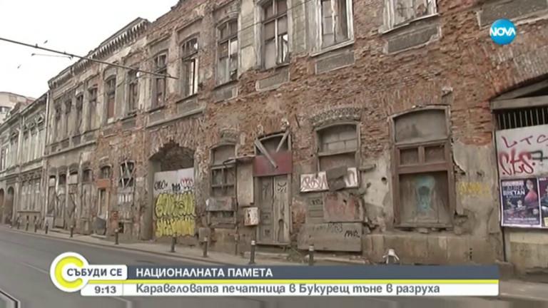 Каравеловата печатница - светинята на българското освободително движение в Букурещ,