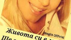 Камелия: Разграничавам продукта Глория от човека Галина