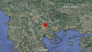 Земетресение в Гърция усетиха в Благоевградско