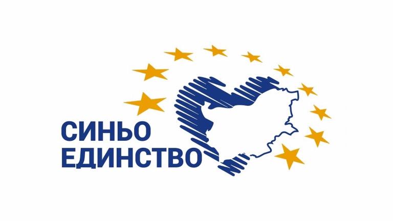 """""""Синьо единство"""" не иска да е параван за довеждане на власт на БСП и ДПС"""