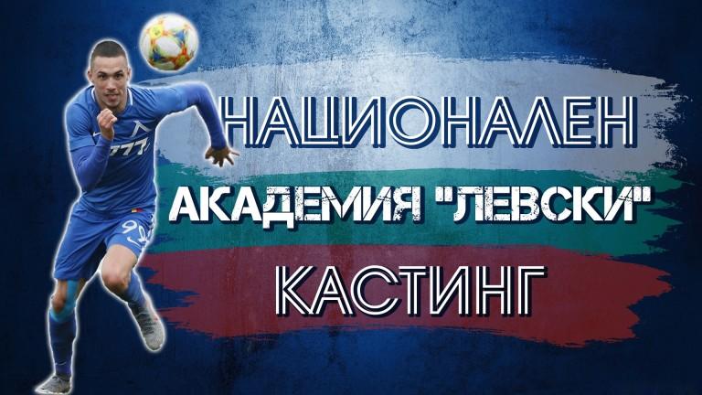 Нападателят на Левски Станислав Иванов ще присъства на националния кастинг