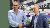Херо: Стара Загора е футболен град с традиции