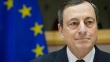 Марио Драги: Противниците на еврото се чуват все по-слабо