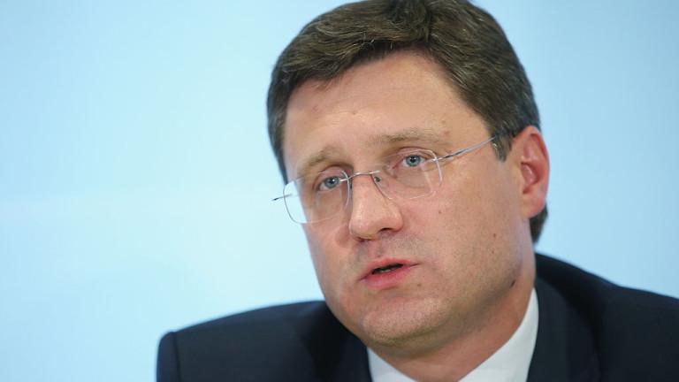 Александър Новак: Русия не иска да е монополист при доставките на газ за Европа