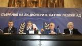 Новите шефове в Левски: Първата задача е клубът да бъде стабилизиран финансово
