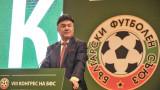 Борислав Михайлов не възнамерява да подава оставка като президент на БФС