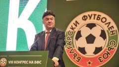 От БФС положили огромни усилия, за да намалят санкцията от УЕФА