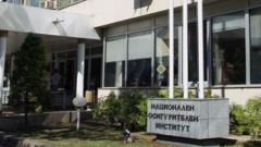 Затварят сградата на НОИ за пълна дезинфекция