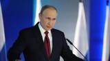 Путин не иска да се връща към времената на неограничен президентски мандат