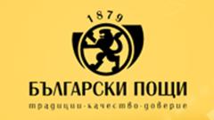 Лихвено и амортизационно плащане по емисия облигации на Български пощи ЕАД на 8 август