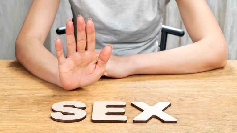 Когато сексът стане незаконен