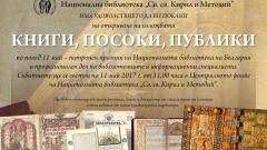 Националната библиотека в София с Ден на отворените врати