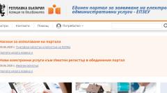Нов портал обединява Търговския и Имотния регистри