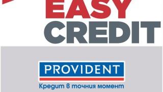КЗК одобри сделката между EasyCredit и Провидент файненшъл България