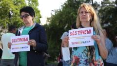 SOS от ничията земя на българския туризъм