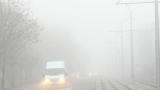 Заледявания по пътищата, на места има мъгли, 4 от проходите са затворени