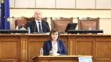 Нинова обвини Борисов в изтребление на кози