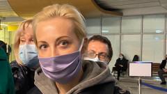 Съпругата на Навални напусна Русия, пристигна в Германия