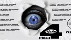 Избраха съквартирантите в Big Brother 4
