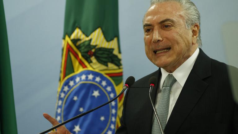 Президентът на Бразилия отказва да се оттегли