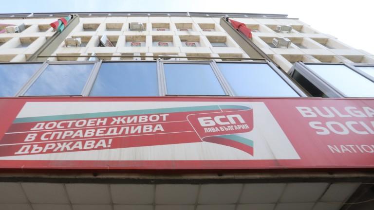 Пловдивските социалисти влязоха в централата на БСП в подкрепа на Георги Гергов