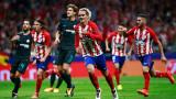 Антоан Гризман: Предстоящото дерби с Реал (Мадрид) е от особена важност за нас