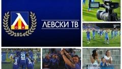 Левски - Локомотив (София) пряко по Левски ТВ