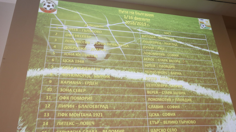 Мачовете от 1/16-финалите за Купата на България