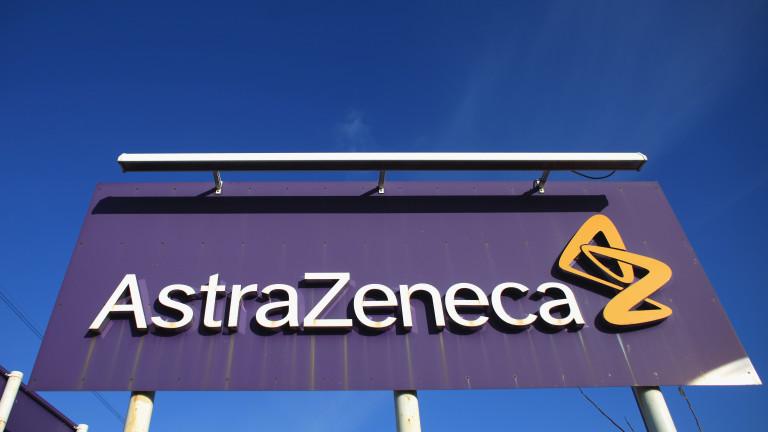 Фармацевтичният производител AstraZeneca, който е сред десетте най-големи компании в