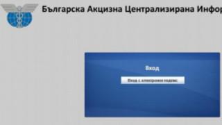 Изпълнителят на БАЦИС опровергава манипулациите на системата