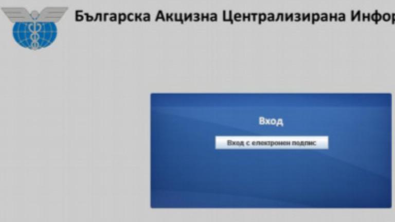 Изпълнителят на БАЦИС опровергава твърденията за манипулации на системата.Притеснен е