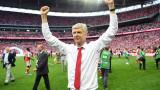 Решено: Арсен Венгер подписва нов договор с Арсенал!