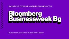 Американското бизнес списание Bloomberg Businessweek започва да излиза и в България