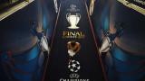 Колосални приходи за носителя на трофея от Шампионска лига