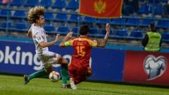 """България отново не успя да се справи с Черна гора, """"лъвовете"""" вече десет мача без победа"""