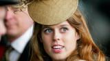 От кого зае сватбената си рокля принцеса Беатрис