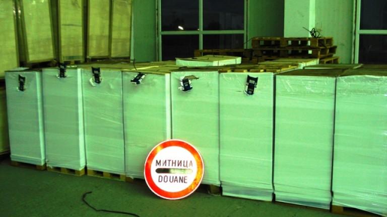 Митничари задържаха над 1 млн. опаковки за цигари, имитиращи известна марка