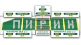 Пирин (Благоевград) пусна абонаментните карти за сезон 2021/22